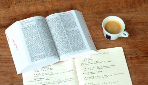 マレー語辞書の開きかた