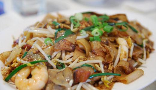 マレーシアで絶対に食べて欲しいクイティアオゴレン