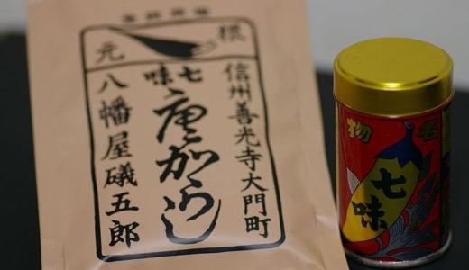 日本から買ってくるべき香辛料のご紹介【一時帰国】