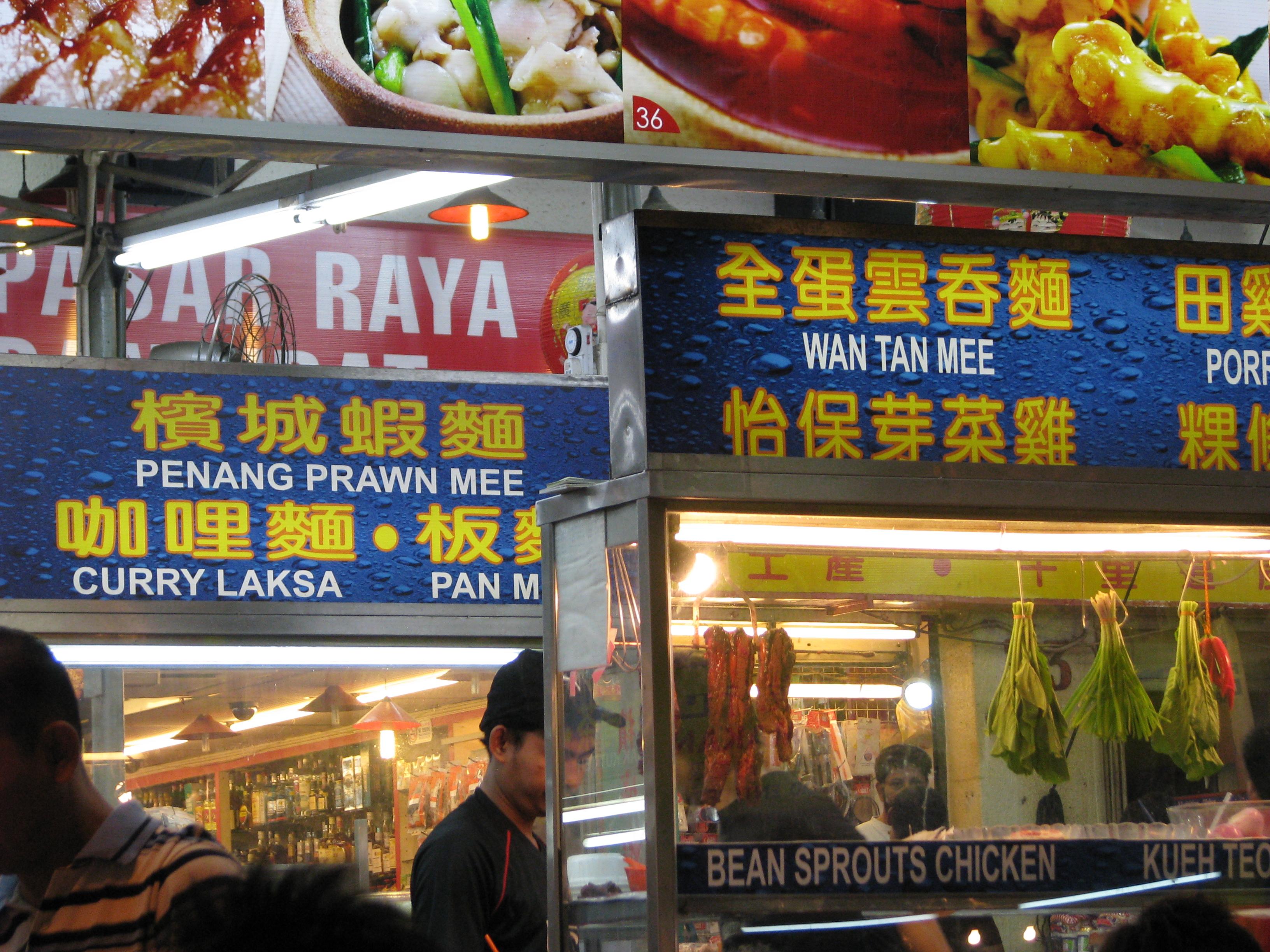 マレーシアの外食