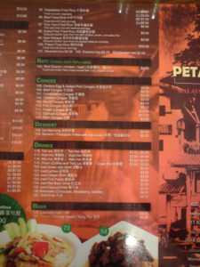 マレーシアのレストランのメニュー