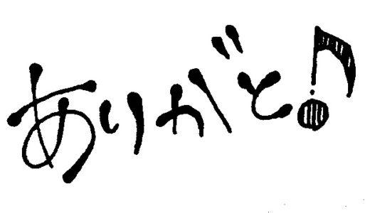 マレー語日常会話「ありがとう」