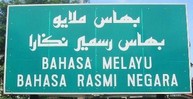 マレー語、アラビア語の標識