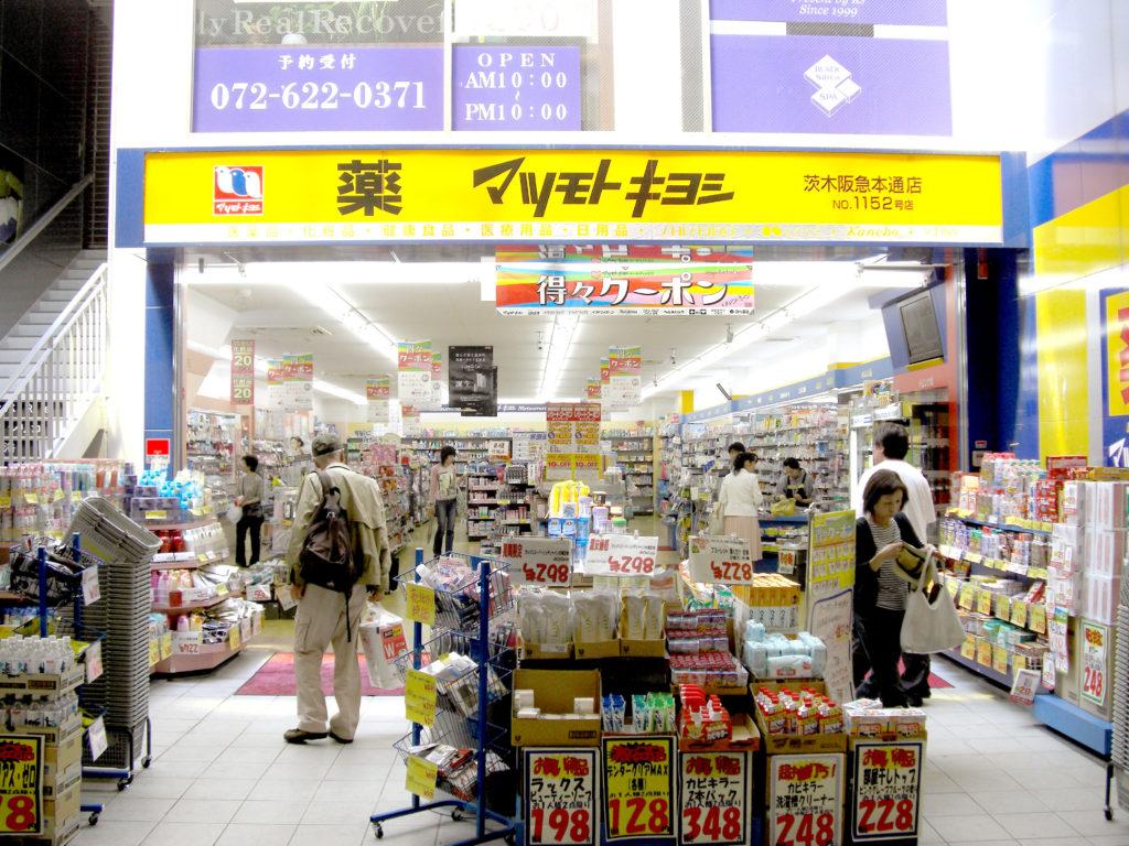 日本からの必需品