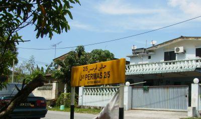 マレー語の標識