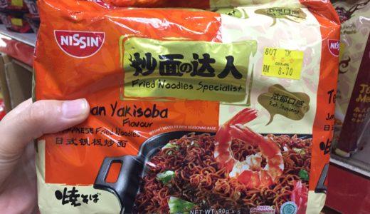 マレーシアで売ってる日清「炒面の達人」焼きそばが予想外の美味しさでリピ決定!