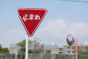 日本の標識