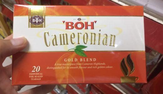 【 殿堂入り 】マレーシア土産、堂々の第一位は「 BOH TEA ( ボーティー ) 」