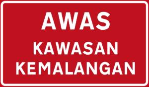 マレーシアの道路標識