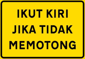 道路標識 マレーシア