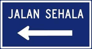 マレーシアの道路標識 一方通行