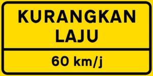 マレーシア速度落とせの標識