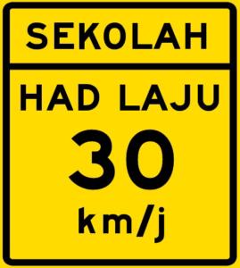 制限速度標識マレーシア