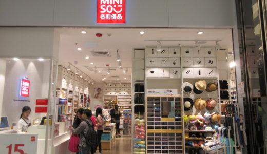 マレーシアの「メイソウ ( MINISO ) 」ってどんなお店?