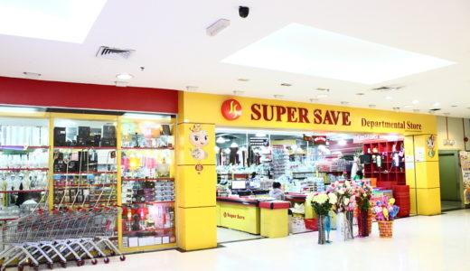 マレーシアの「スーパーセーブ」は何でも揃う雑貨屋さん