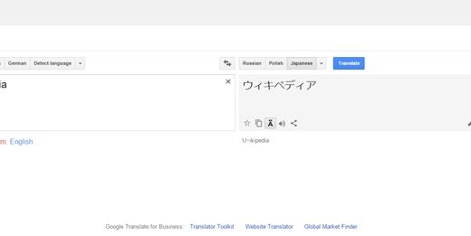 マレー語⇄日本語のグーグル翻訳、正確さを検証してみた