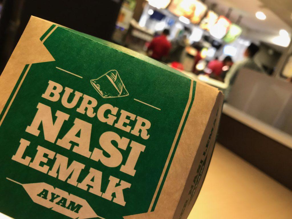 マレーシアのマクドナルドでナシレマバーガーを食べる