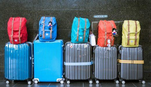 飛行機の預け荷物が完全に重量オーバー!考えうる二つのチョイスとは?【一時帰国】