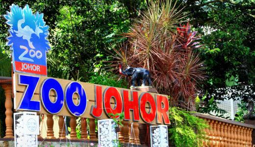 マレーシア観光、ジョホール動物園が予想をはるかに上回るコスパでおすすめな件