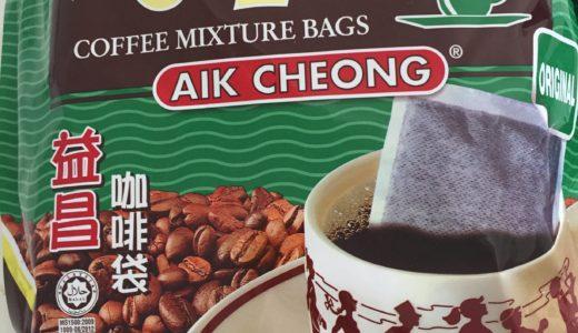 マレーシア独特のコーヒー、コピ・オ ( Kopi O ) とは