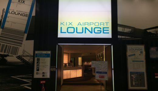 関空で一晩過ごすなら絶対ココ。「KIXエアポートラウンジ」に泊まってみた