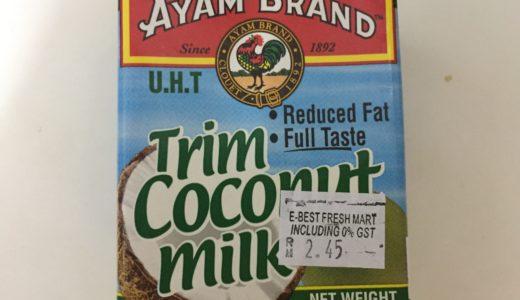 【 お土産 】マレーシアでおすすめの濃厚ココナッツミルク