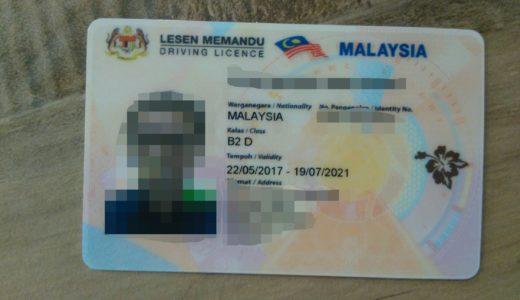 マレーシア国内での運転免許証書き換えが一時停止中 (2018.10.02)