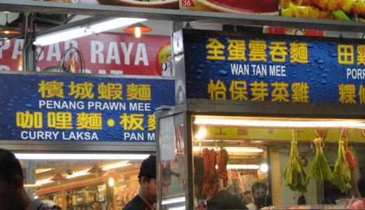 マレーシアの焼きビーフン