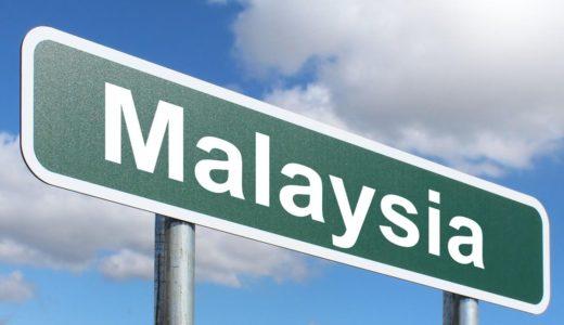 マレーシアの概要