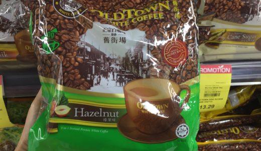 最近ハマってるマレーシアのコーヒー、オールドタウン「ヘーゼルナッツ」