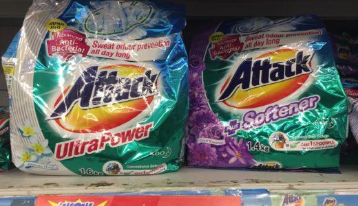 マレーシアで気に入って使ってる洗濯用洗剤