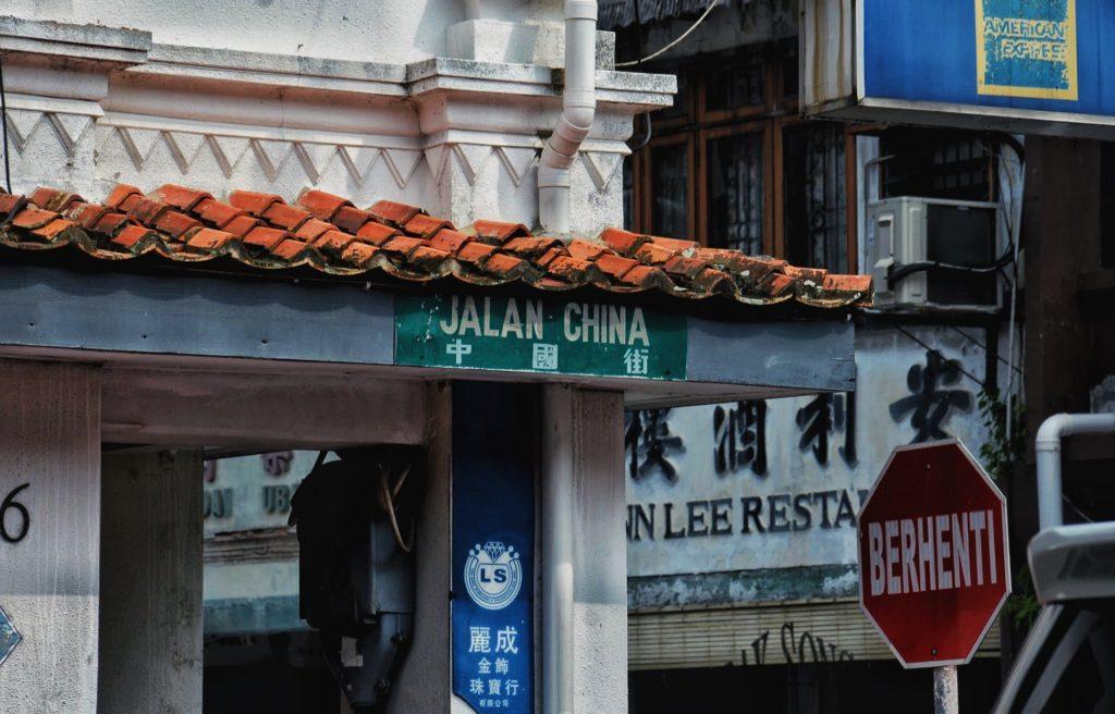 マレーシアでは町のあちこちで中国語表記を見かける