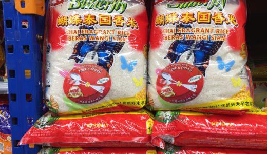 マレーシアでお米買うなら絶対「バタフライ」!日本米卒業のススメ