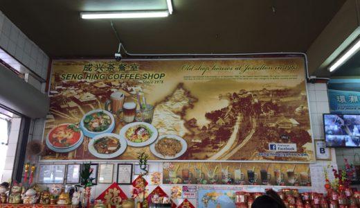 コタキナバルで麺を食べるなら絶対「Seng Hing Coffee Shop」がオススメ