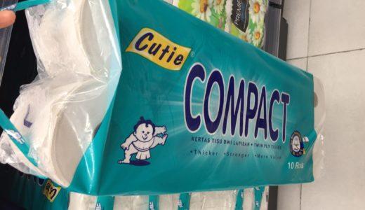 マレーシアで一番おすすめのトイレットペーパーは「キューティー コンパクト」