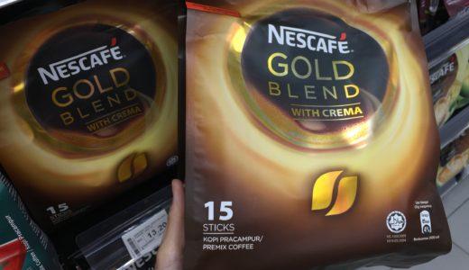 マレーシアでイチオシの3in1コーヒーはやっぱり「ネスカフェゴールドブレンド」