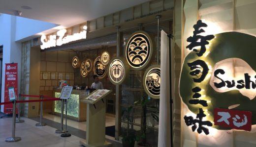 コタキナバルの回転寿司、「寿司三昧」と「すし亭」を食べ比べしてみた!