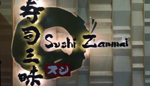 マレーシアの回転寿司、「寿司三昧」のメニューと値段