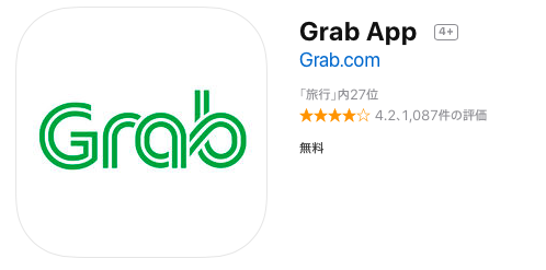 配車アプリグラブ(grab)のアプリ。マレーシアの必需品