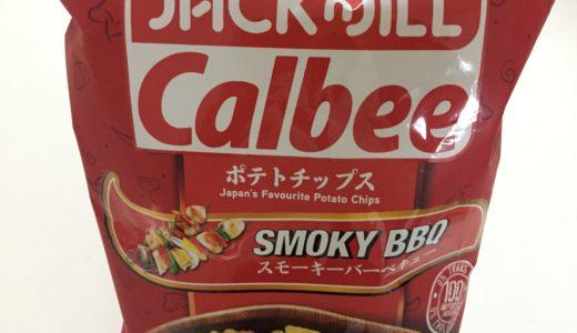マレーシアのスーパーで見つけた!カルビーポテトチップス「スモーキーバーベーキュー」味はMade in Malaysia