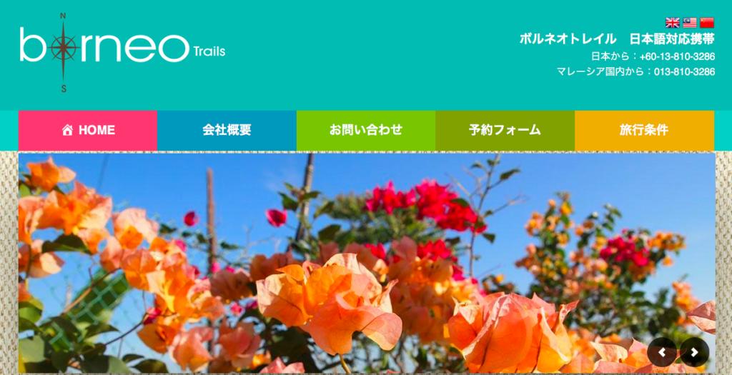 コタキナバル観光のツアーが日本語で予約できる旅行会社