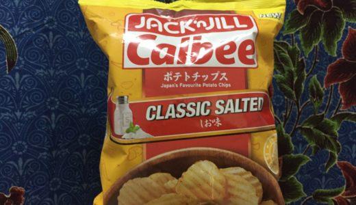 マレーシアのスーパーで手に入るカルビーポテトチップスマレーシア版が安い!おいしい!リピ決定!
