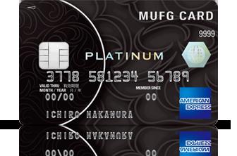 UFMGプラチナカード