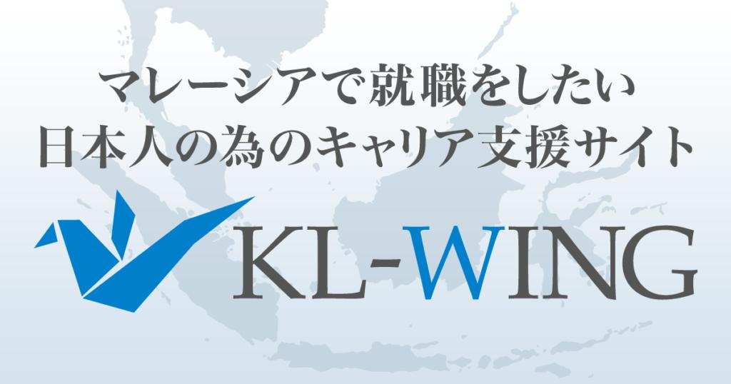 マレーシアで就職をしたい日本人のためのキャリア支援サイト kl-wing