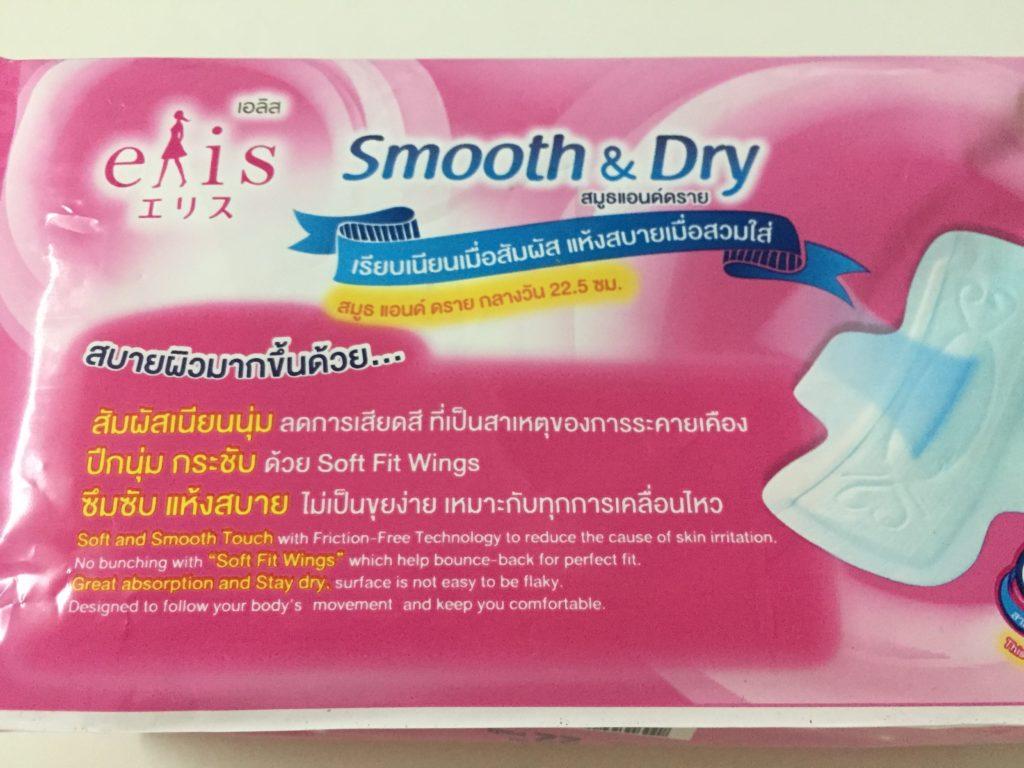 マレーシアで生理用ナプキンのエリスが売られるようになった