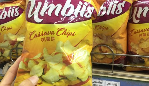 キャッサバチップスがおいしくてハマる【マレーシアのお菓子】