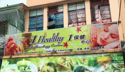 コタキナバルで試してよかったマッサージ屋「1Healthy Reflexology&Beauty Point」