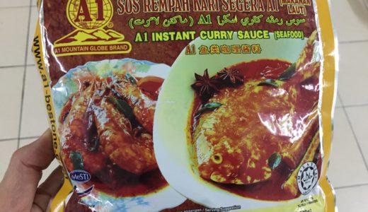 マレーシアのインスタントカレーペーストで簡単にアジアンカレーが作れる!