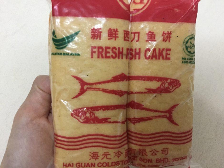 マレーシア風かまぼこフィッシュケーキ