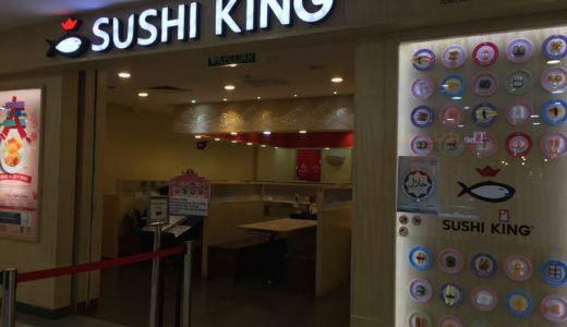 マレーシアの国民的回転寿司チェーン「SUSHI KING(すし金)」はハッピーアワーが狙い目!